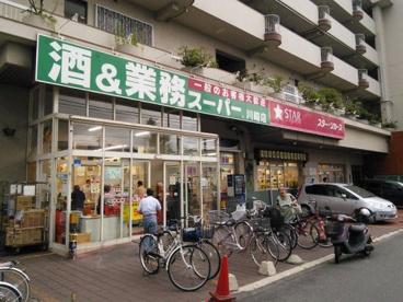 業務スーパー 川崎店の画像1