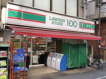 ローソンストア100 LS大塚北口店の画像1