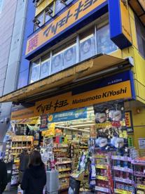 マツモトキヨシ 六本木店の画像1