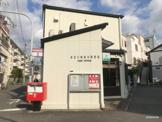 東淀川崇禅寺郵便局