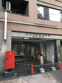 六本木駅前郵便局の画像1