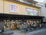新鮮市場コスモ四条麩屋町店