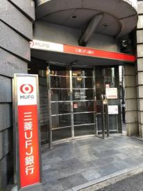 三菱UFJ銀行 麻布支店 六本木出張所の画像1