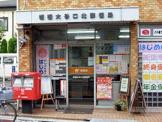 板橋大谷口郵便局