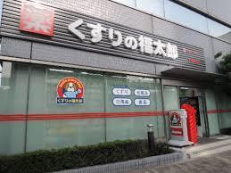 くすりの福太郎 木場駅前店の画像1
