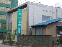 平塚信用金庫南林間支店