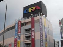Foodway(フードウェイ) 藤沢オーパ店