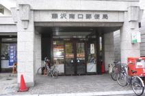 藤沢南口郵便局