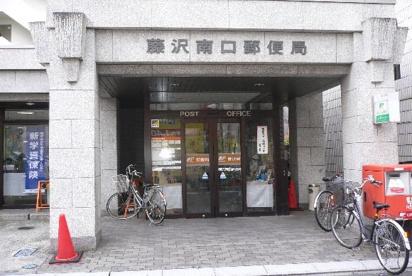 藤沢南口郵便局の画像1