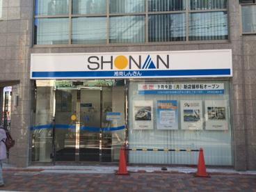 湘南信用金庫藤沢支店の画像1