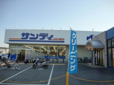 サンディ 大津際川店の画像1