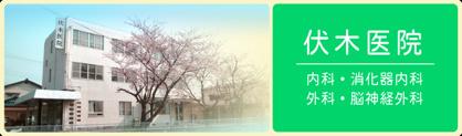 伏木医院の画像1