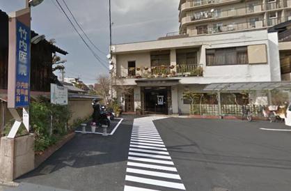 竹内医院の画像1
