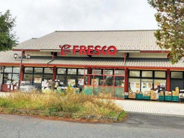 フレスコ 仰木の里店の画像1