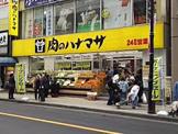 【12/13オープン】肉のハナマサ 大久保店