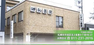 いがらし医院の画像1
