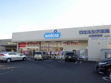 ウエルシア薬局の画像1