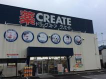 クリエイトSD(エス・ディー) 大和鶴間店
