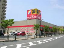 サンドラッグ 西鶴間店