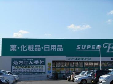 スーパーエバグリーン 四ヶ郷店の画像1