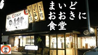 まいどおおきに食堂和歌山中之島食堂の画像1