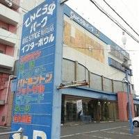 てんとう虫パーク和歌山店の画像1