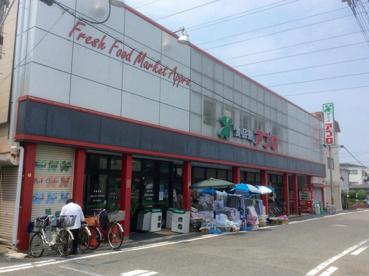食品館アプロ 堺店の画像1