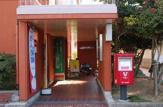 泉北赤坂台郵便局