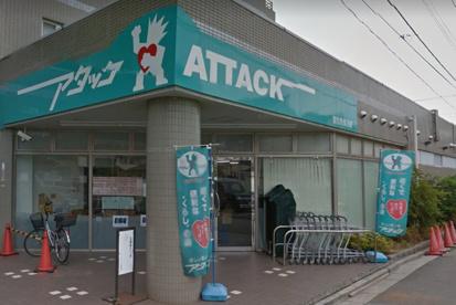 アタック 習志野鷺沼店の画像1