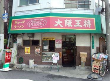 大阪王将 新緑橋店の画像1