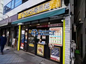 カレーハウスCoCo壱番屋 中央区小伝馬町店の画像1