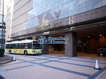 ロイヤルパークホテルの画像1
