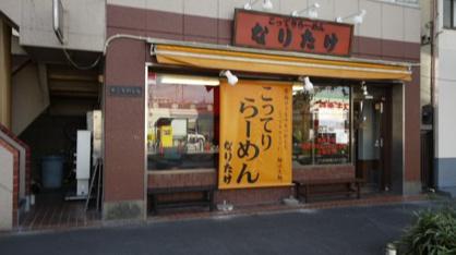 なりたけ 津田沼店の画像1