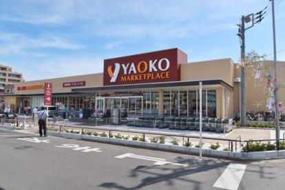 ヤオコー 作草部店の画像1