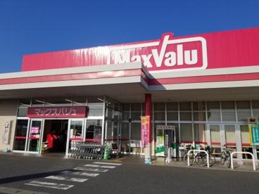 マックスバリュ 駒井沢店の画像1