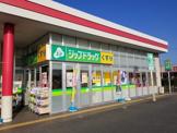 ジップドラッグ駒井沢店