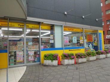 マツモトキヨシ千葉中央ミーオ2店の画像1
