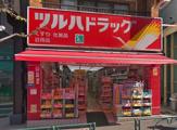 ツルハドラッグ 早稲田店