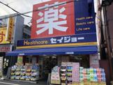 ヘルスケアセイジョー妙蓮寺店