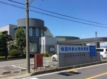 医療法人寺田内科小児科医院