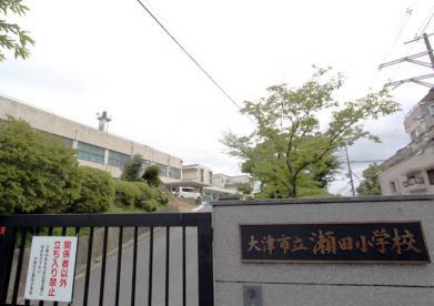 大津市立瀬田小学校の画像1
