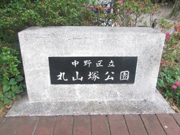 区立丸山塚公園の画像1