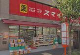 ドラッグストアスマイル 横浜蒔田店