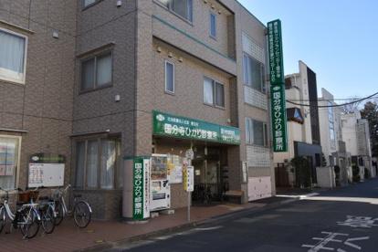 国分寺ひかり診療所の画像1