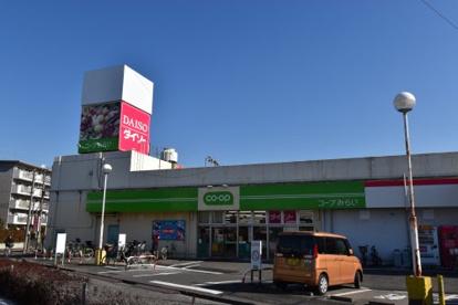 コープみらい立川店の画像1