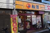株式会社松屋フーズ 鷹の台店