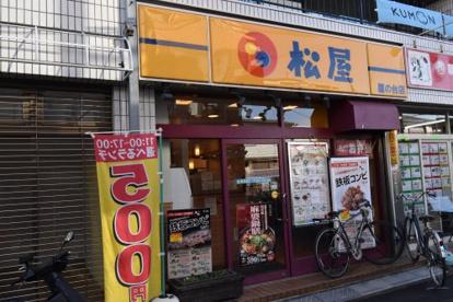 株式会社松屋フーズ 鷹の台店の画像1