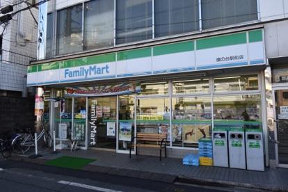 ファミリーマート 鷹の台駅前店の画像1
