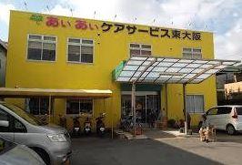 あいあいケアサービス東大阪角田の画像1
