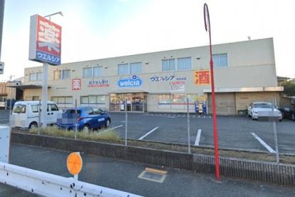 ウエルシア堺砂道店の画像1